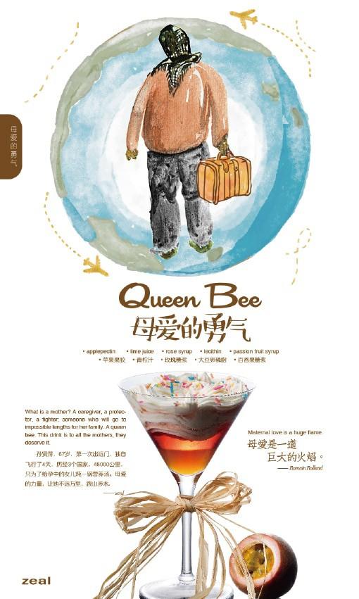 鸡尾酒餐牌(1)-10