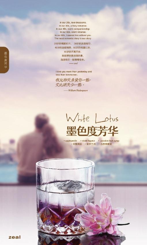 鸡尾酒餐牌(1)-12