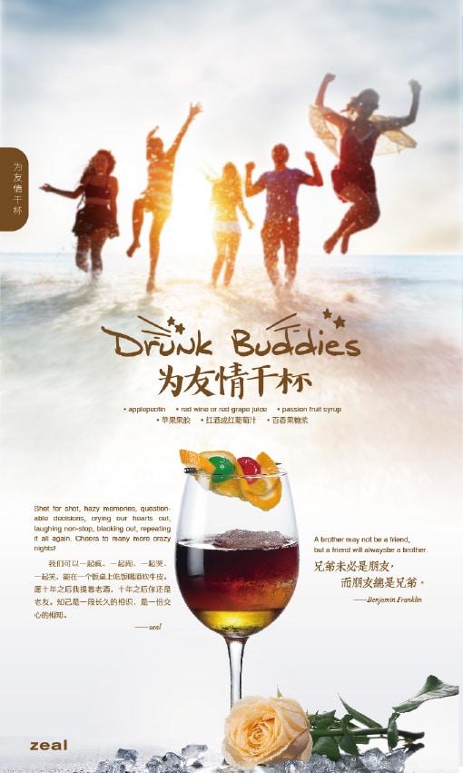 鸡尾酒餐牌(1)-8