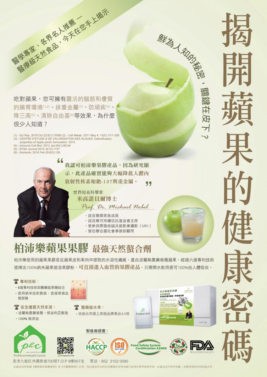 ProPectin web leaflet PHC (A3) Mamie TC cover