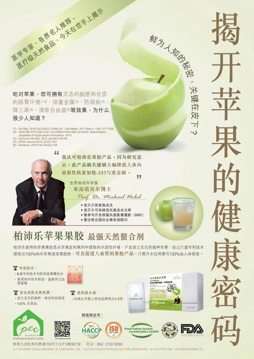 ProPectin web leaflet PHC (A3) cover SC