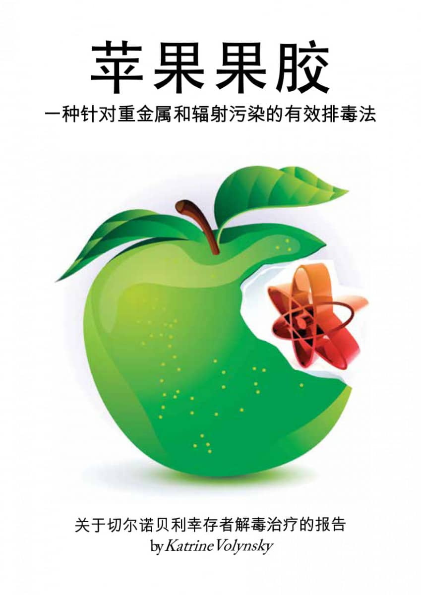 SC-Apple Pectin_book_cover
